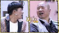 第8期:宋小宝师弟变薛之谦半夜扰民,刘能唱京剧
