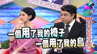 2014宅男女神卡位战 (上) 20131112