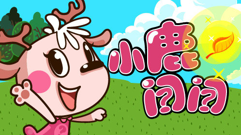 和小鹿问问一起玩