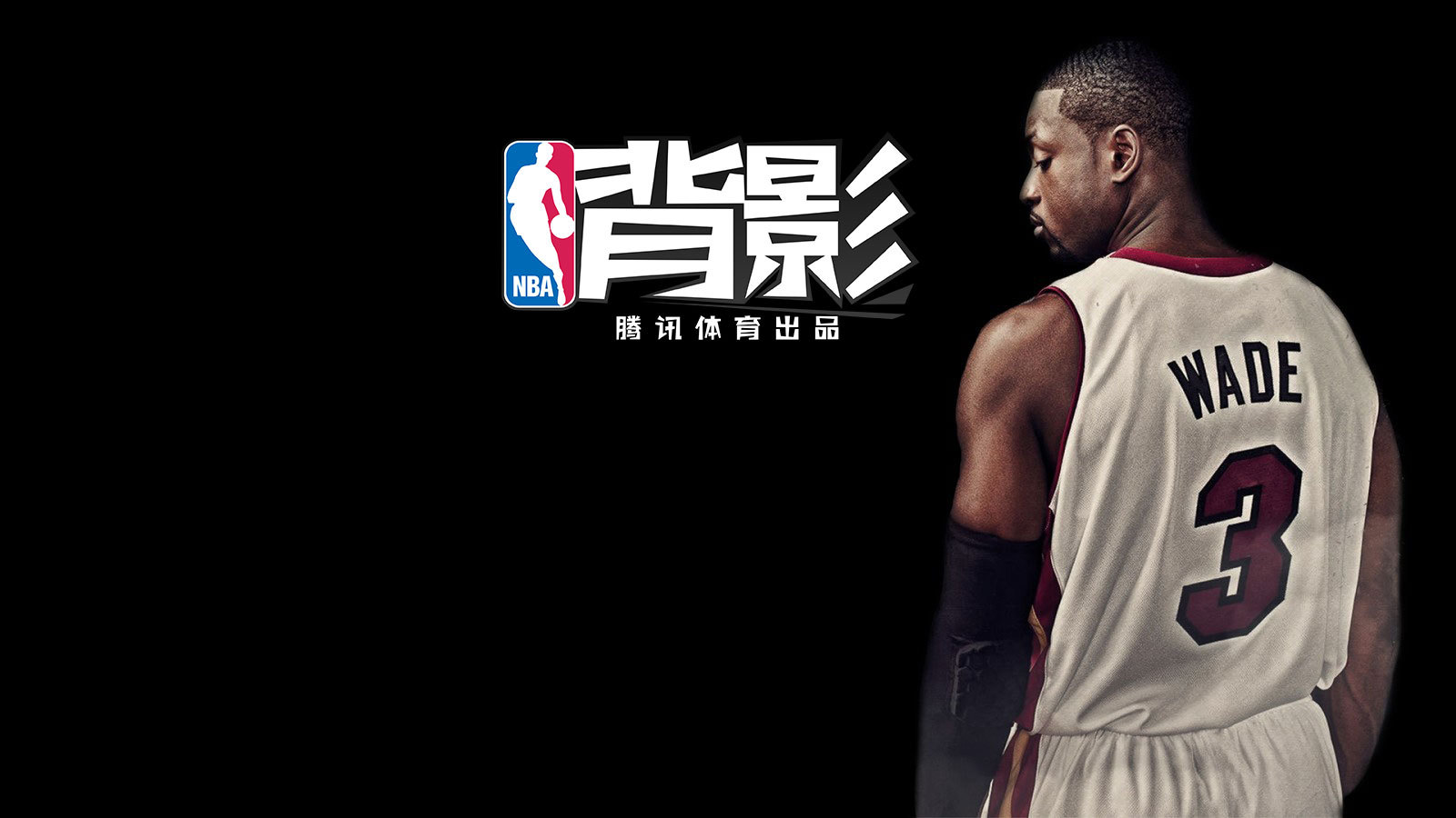 篮球背影手机壁纸