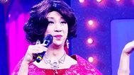 精编版二:喜剧经纪人大PK:白凯南扮最丑蔡琴也是拼了!