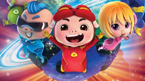 猪猪侠之超星萌宠合集