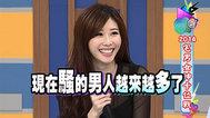 2014宅男女神卡位战 (下)20131113