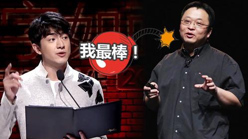 第3期:罗永浩写信给俞敏洪竟为求职?!林更新一开口全场笑
