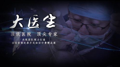 大医生之协和医院急诊科