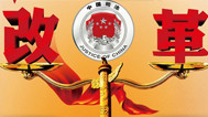 中国司法改革