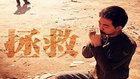 [专辑]虎峰岭传奇