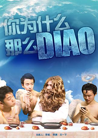 你为什么那么DIAO--电视剧