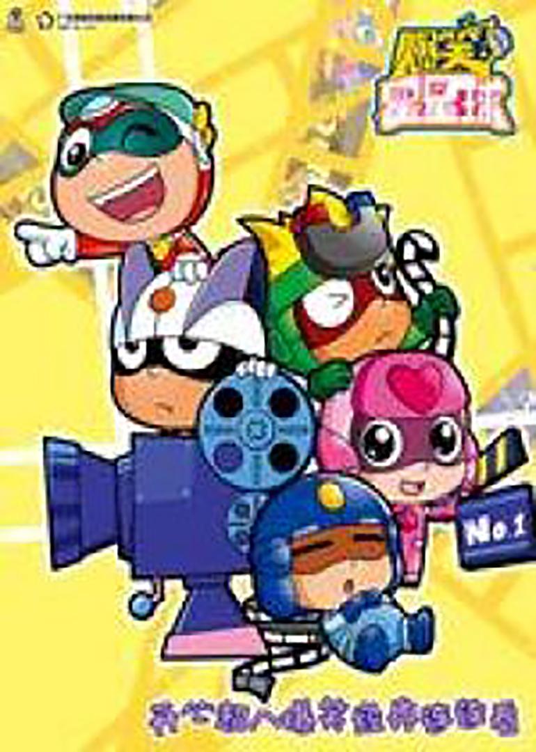粗心超人和小心超人五个可爱的小超人,与邪恶力量奋勇斗争,开心冒险的