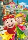 猪猪侠5高清预告