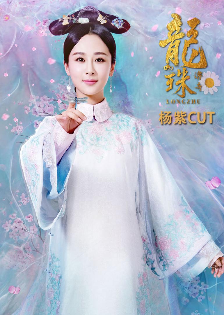 杨紫 简介:《龙珠传奇之无间道》讲述了明朝最后一个公主朱易欢与少年