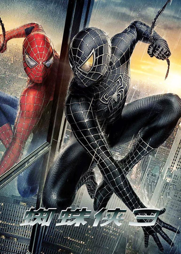 蜘蛛侠3在线播放
