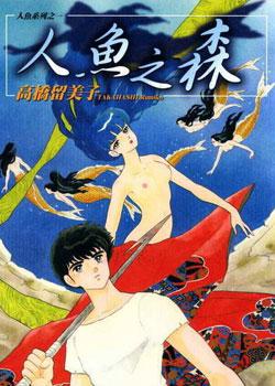人鱼之森OVA