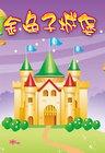 金龟子城堡(合集一)