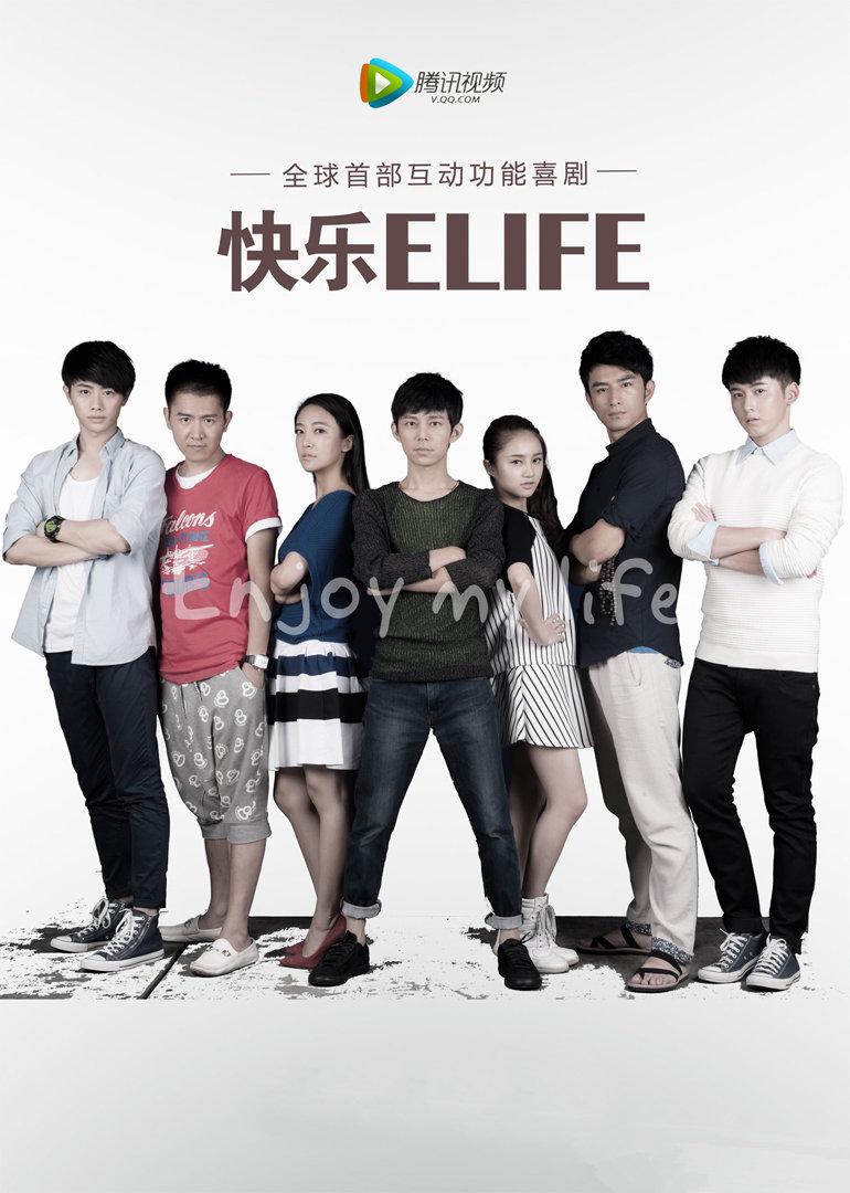 快乐ELIFE(全20集)
