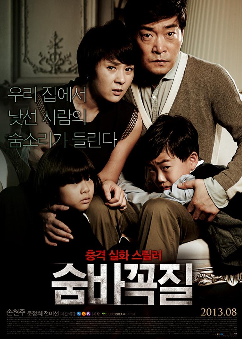 捉迷藏 韩国版 在线播放