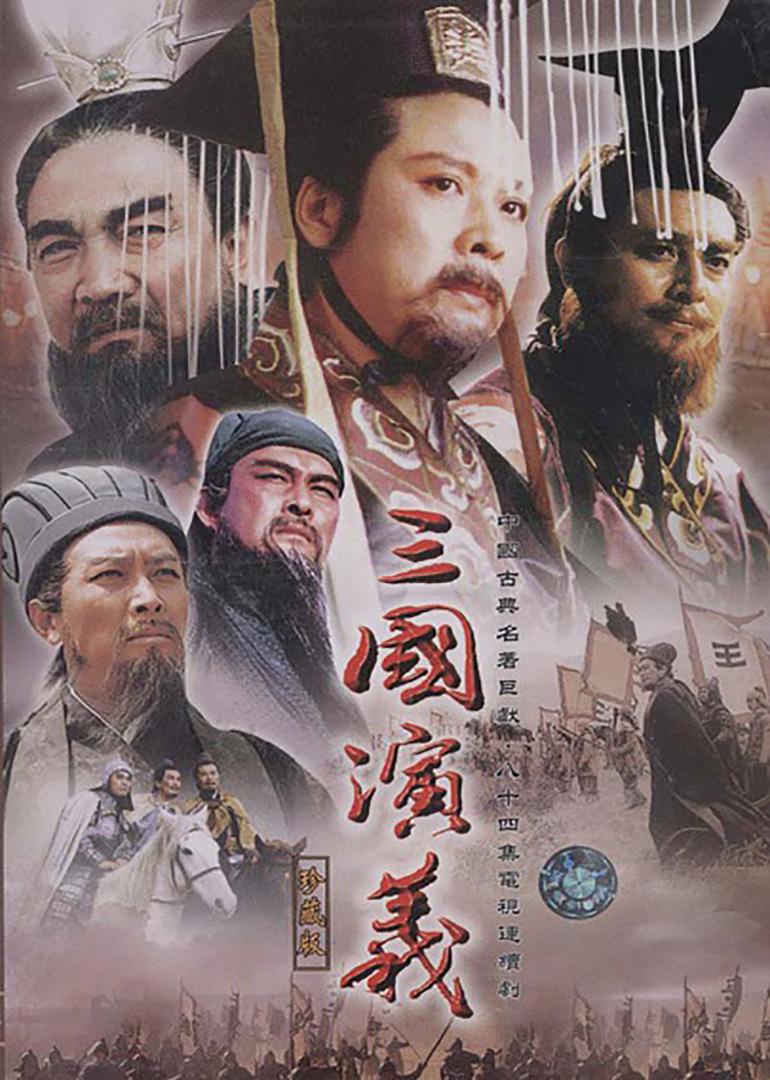 三国演义情节梳理_三国演义the romance of three kingdoms电视剧