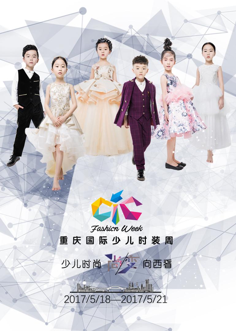 重庆国际少儿时装周