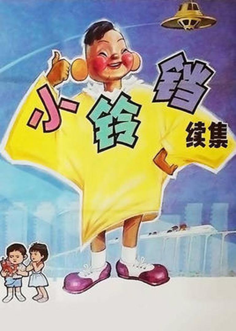 小铃铛(续集)little bell part 2电影