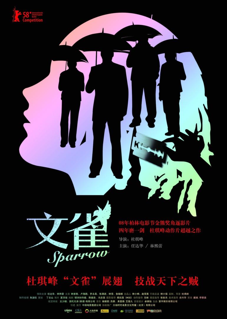 粤语社团招新海报模板