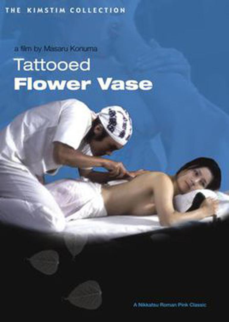 花蕊纹身tattooed flower vase;kashin no irezumi: ureta tsubo电影