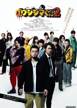 《暗金丑岛君2》电影高清在线观看