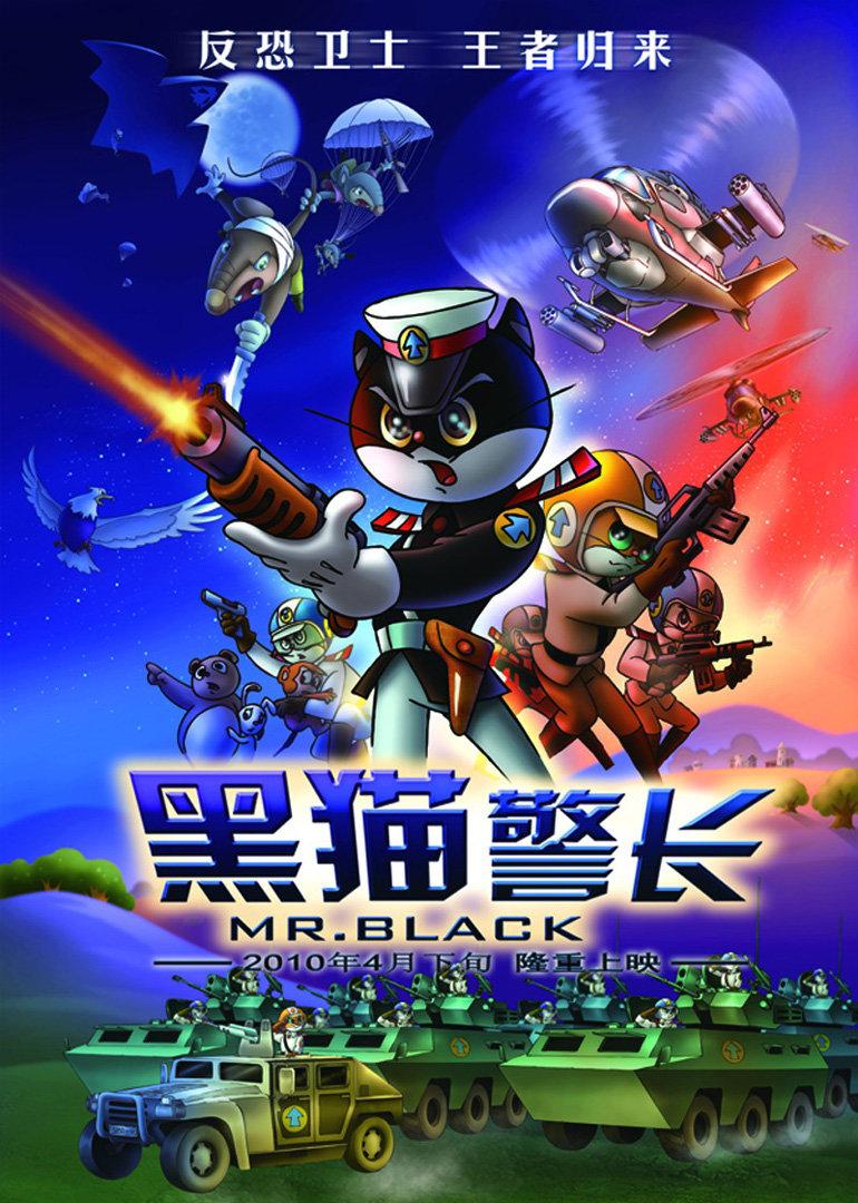 黑猫警长2 第01集