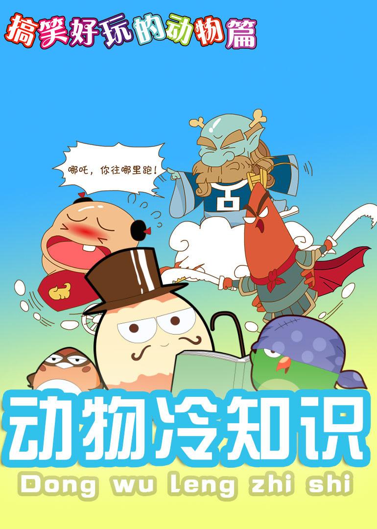简介:动物冷知识动画系列以手绘卡通风格展现了多姿多彩神奇动物世界