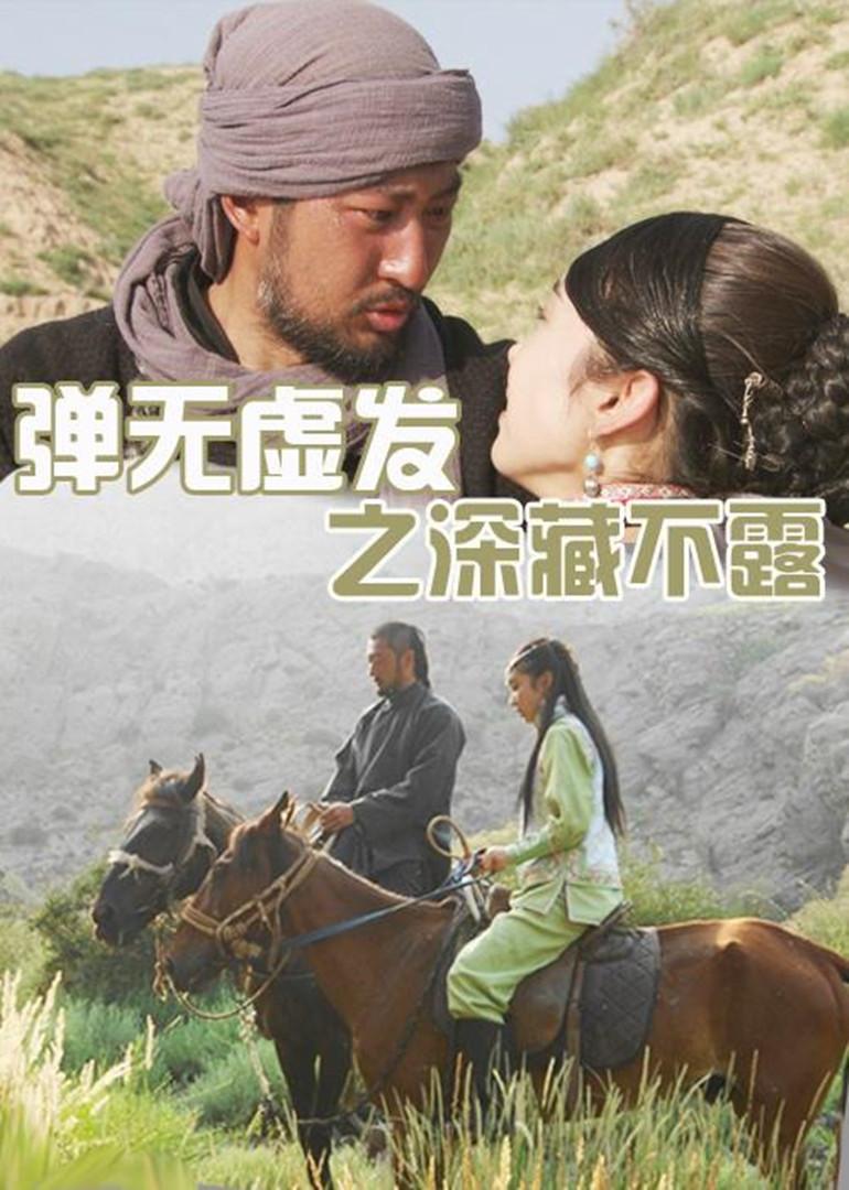 4分电影 别 名:弹无虚发之风戈壁 地 区:内地 语 言:普通话 标 签