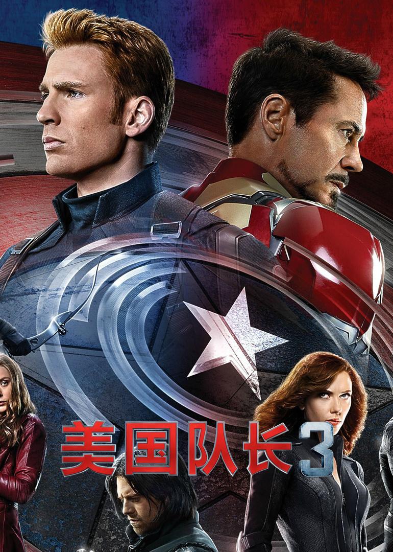 美国队长3:内战(英语)