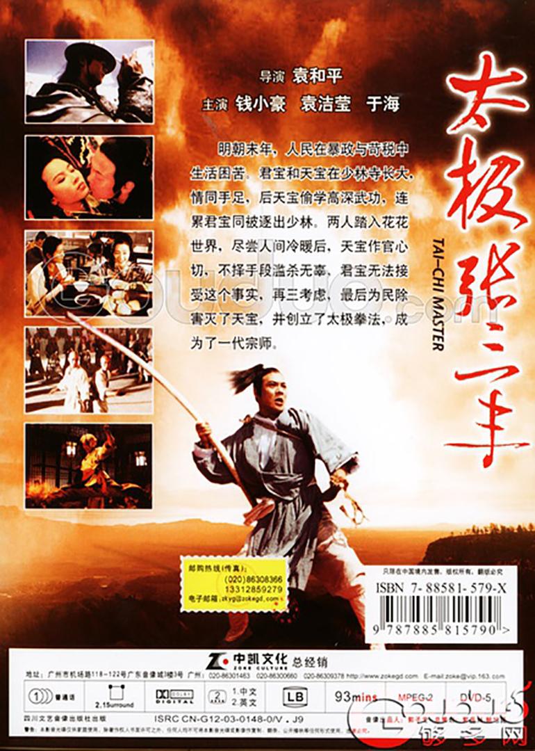 太极张三丰twin warriors电影