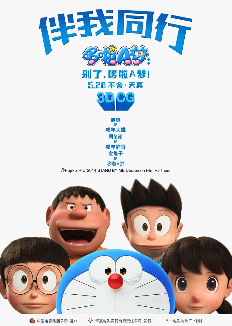 哆啦A梦:伴我同行(国语版)