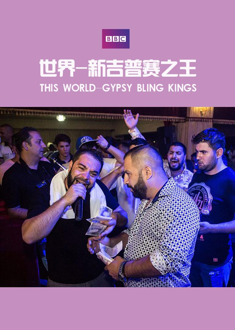 世界:新吉普赛之王