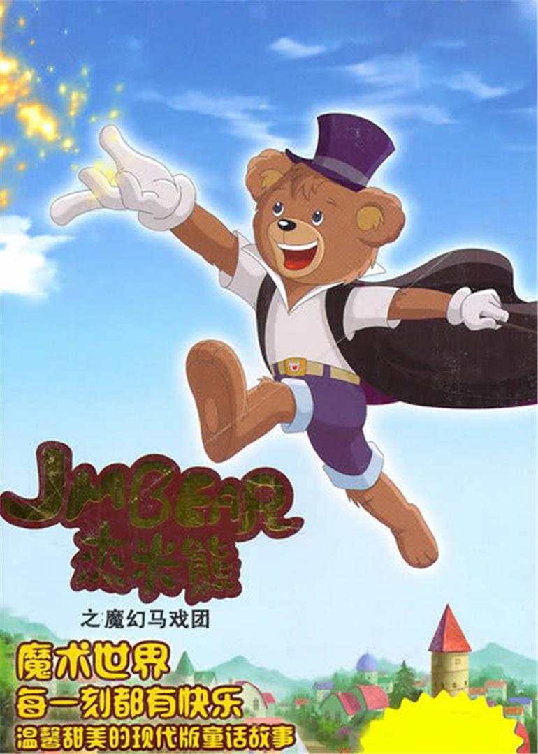 杰米熊之神奇魔术_故事讲述了甜心山谷 成立了\