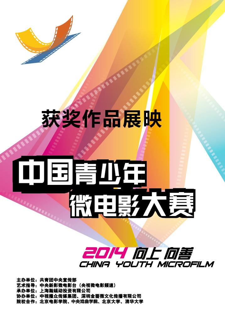 2014中国青少年微电影大赛获奖作品展映