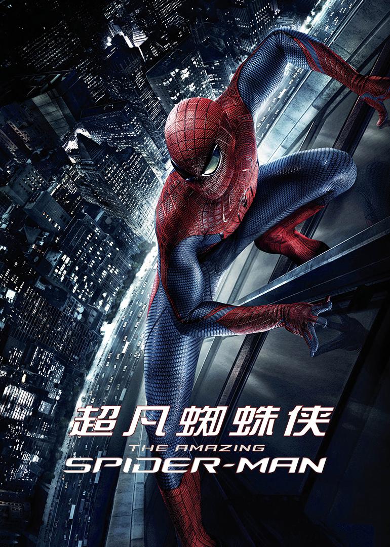 超凡蜘蛛侠在线播放