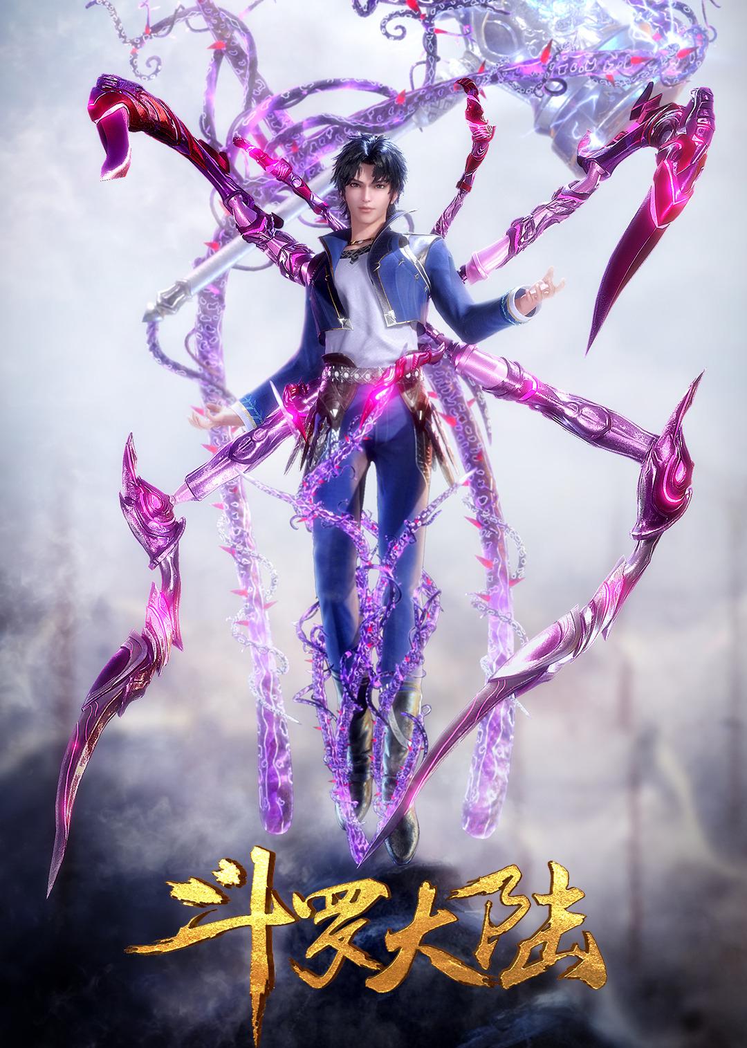 斗罗大陆 第1季