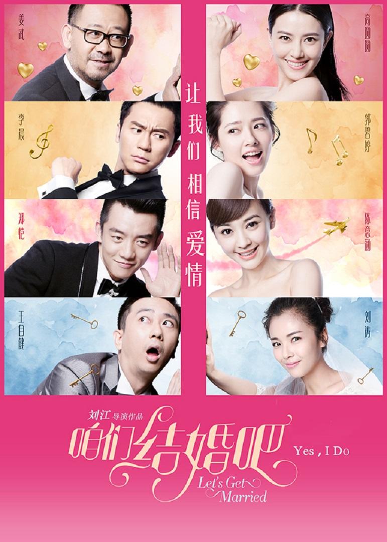 2015年爱情《咱们结婚吧》HD国语中字