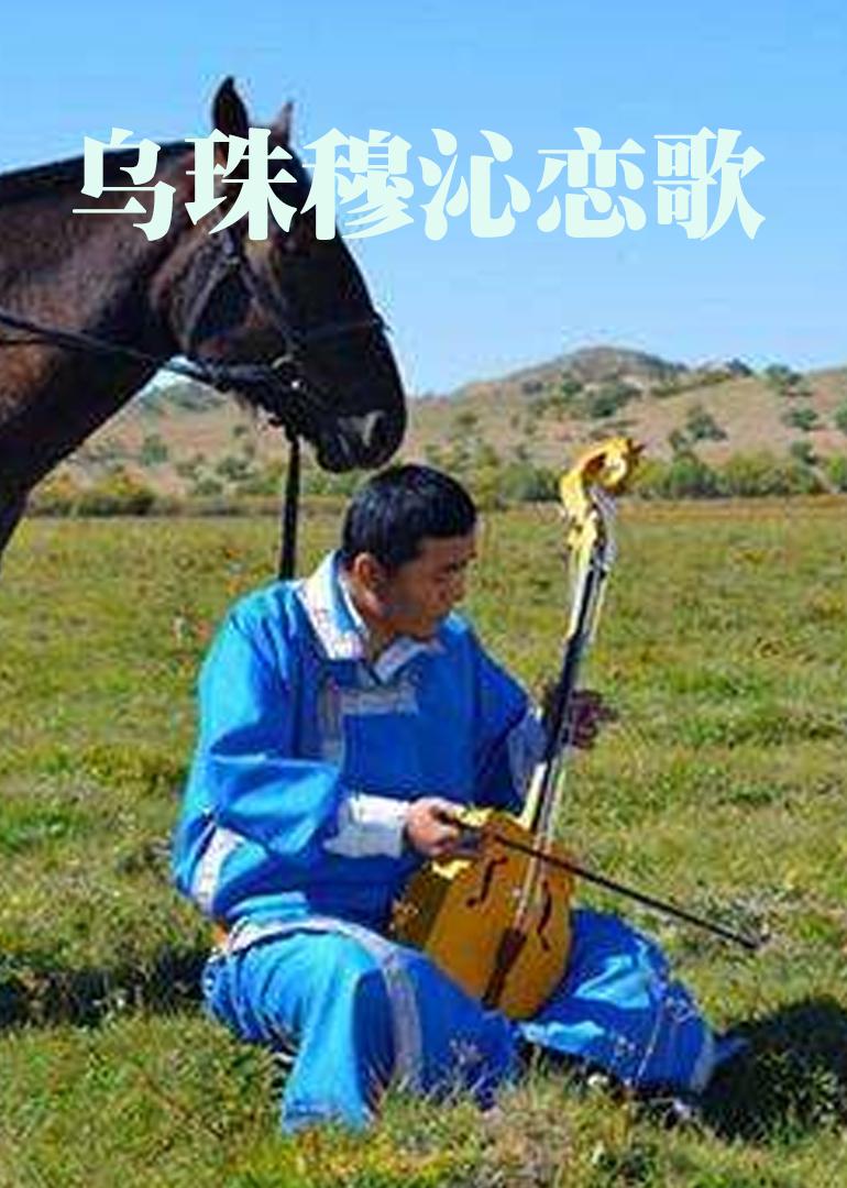 乌珠穆沁恋歌