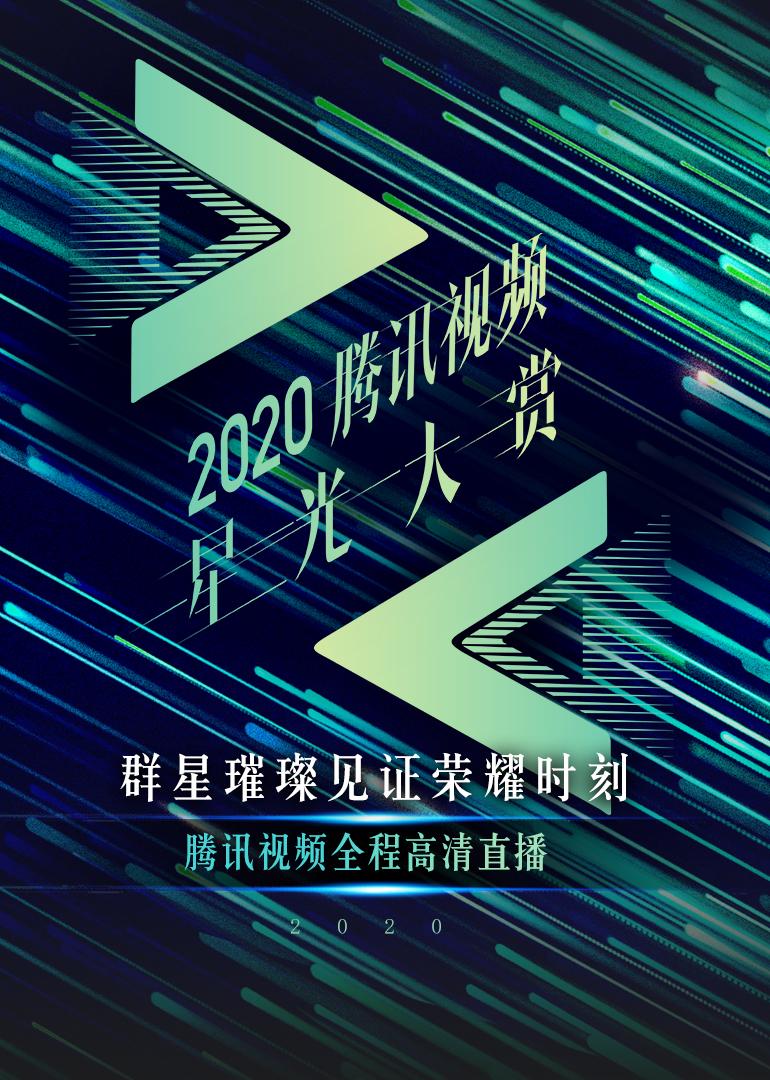 2020星光日热点集锦