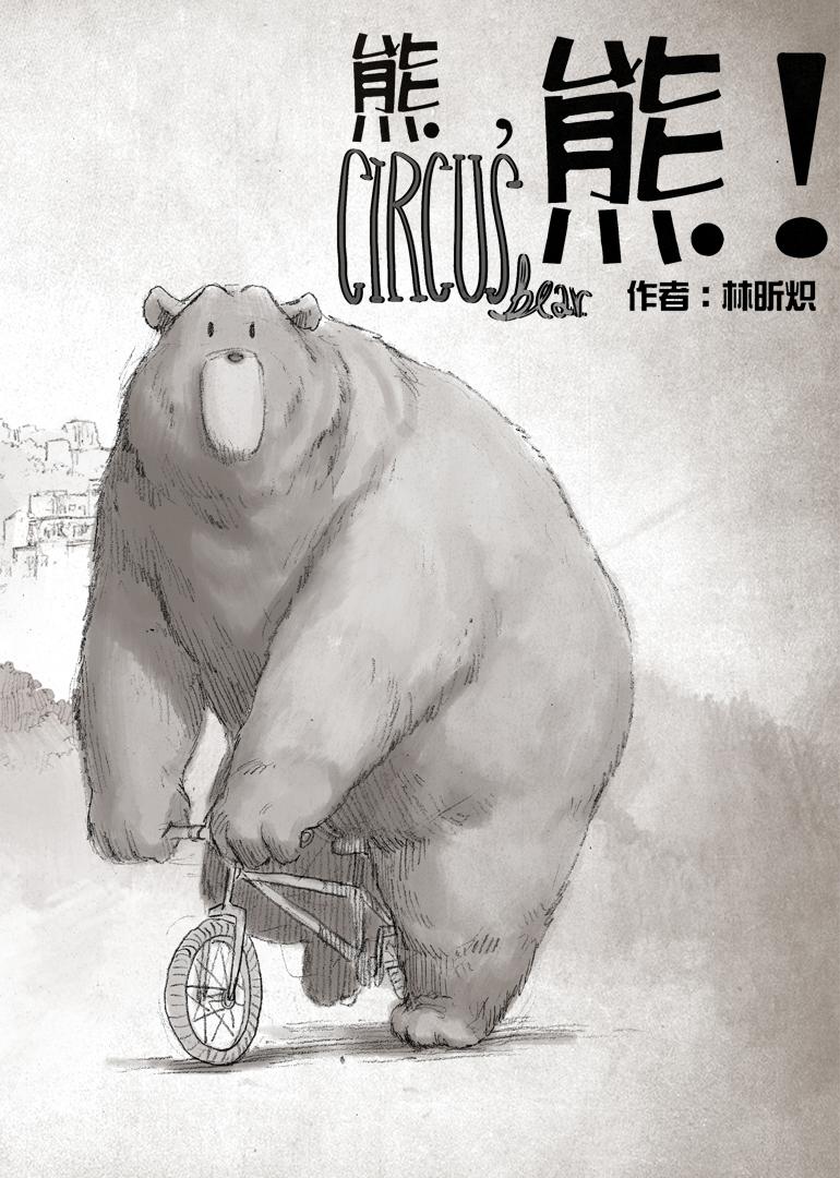 片子用漫画的手法展现了一只熊的眼中的人们以及人类与它的相处方式.图片