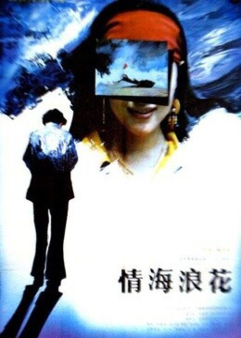 《情海浪花》电影高清在线观看