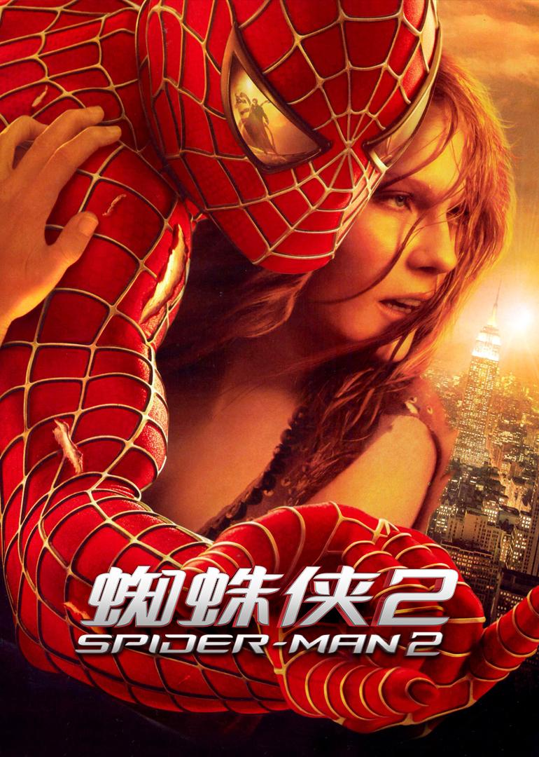 蜘蛛侠2在线播放