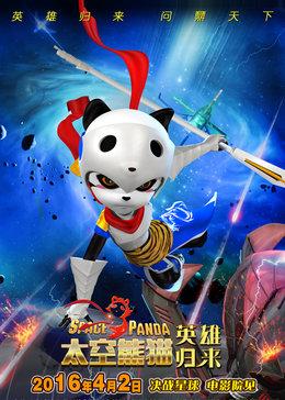 太空熊猫英雄归来