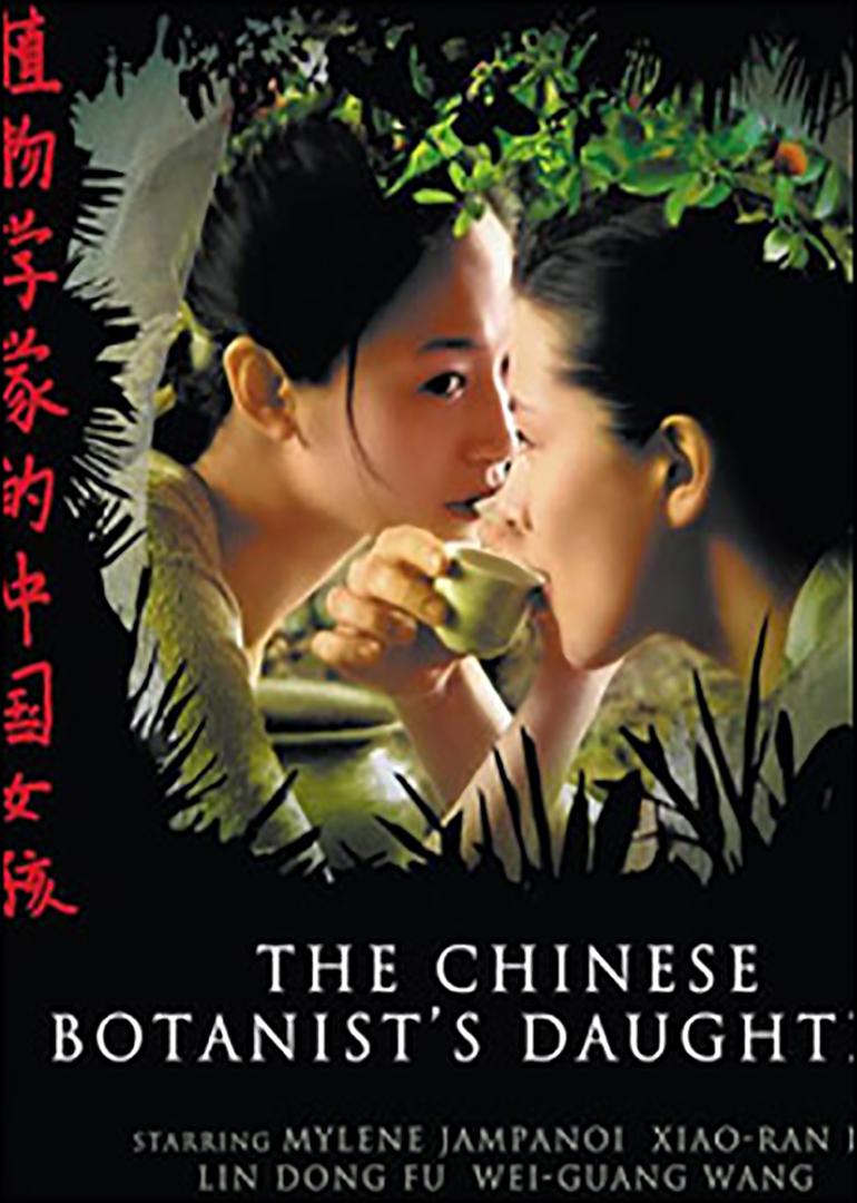 植物学家的中国女孩