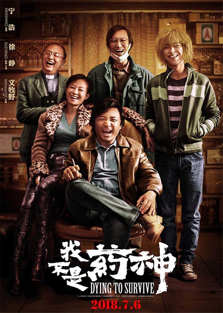 2018中国电影排行榜_周润发 做个好演员,先要做个好人