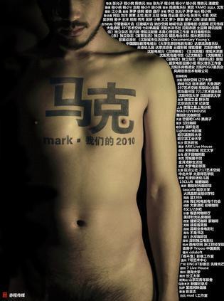 电影人物纹身图分享展示