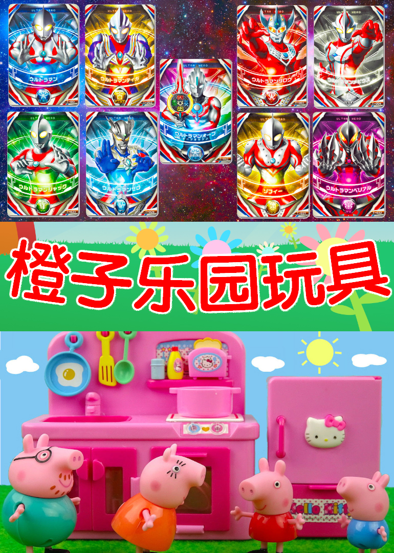 橙子乐园在日本 小猪佩奇动物奇趣蛋惊喜玩具7.