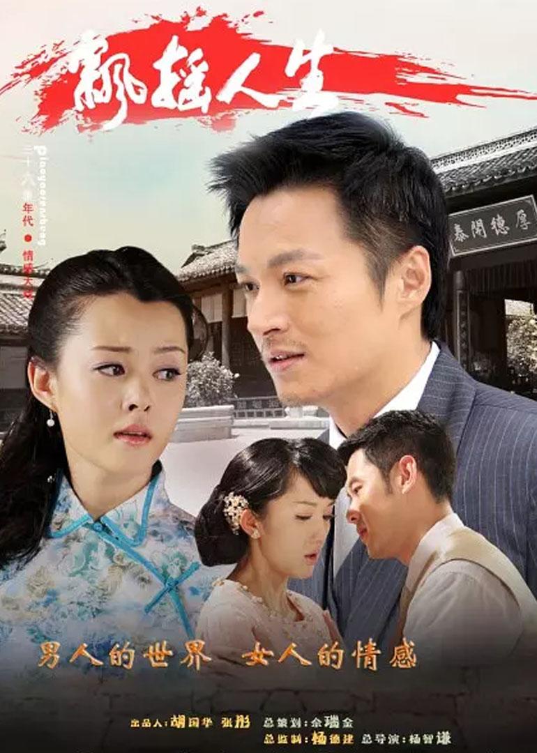 飘摇人生(第36集)