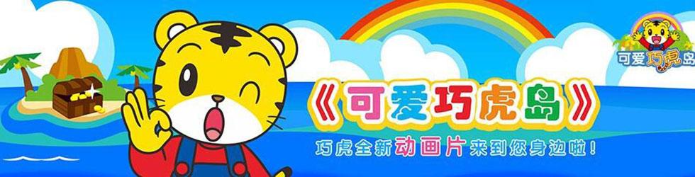 可爱巧虎岛第2季-动漫-腾讯视频